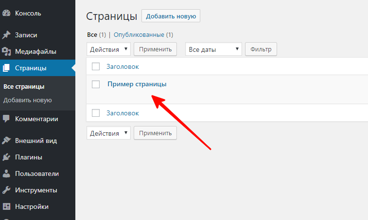страницы в wordpress