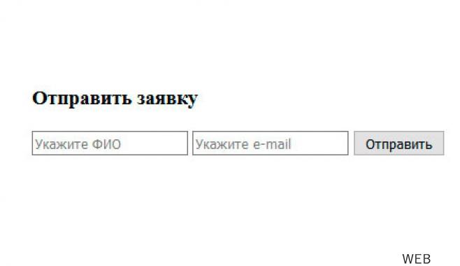 Простейшая форма отправки данных на почту при помощи HTML и PHP