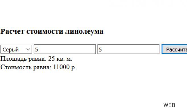 JavaScript калькулятор расчета стоимости для сайта