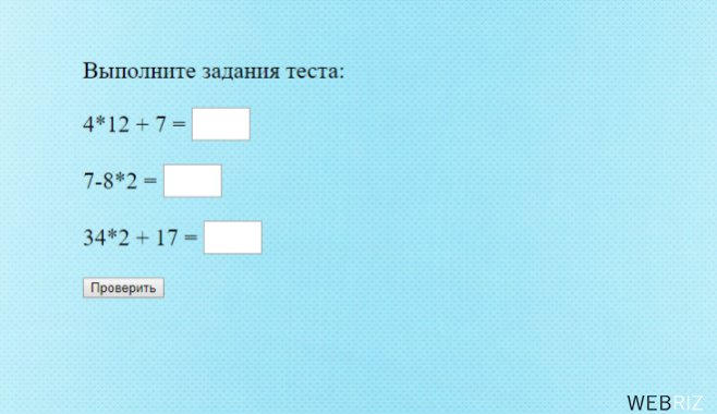Создание учебного теста с ответами при помощи HTML и JavaScript