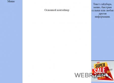 Фиксирование блока при прокрутке страницы на CSS и HTML без