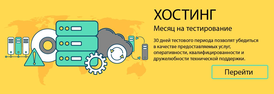 Как сделать хостинг бесплатно 1gb ru хостинг